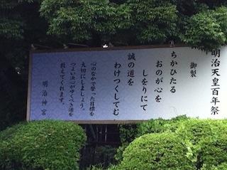 """""""明治神宮ー御製"""""""